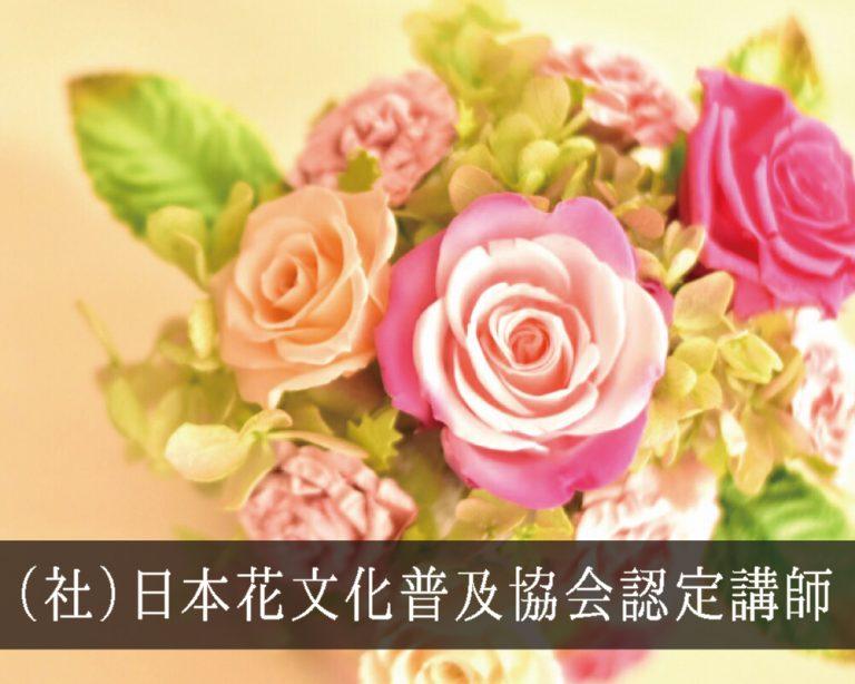 (社)日本花文化普及協会認定